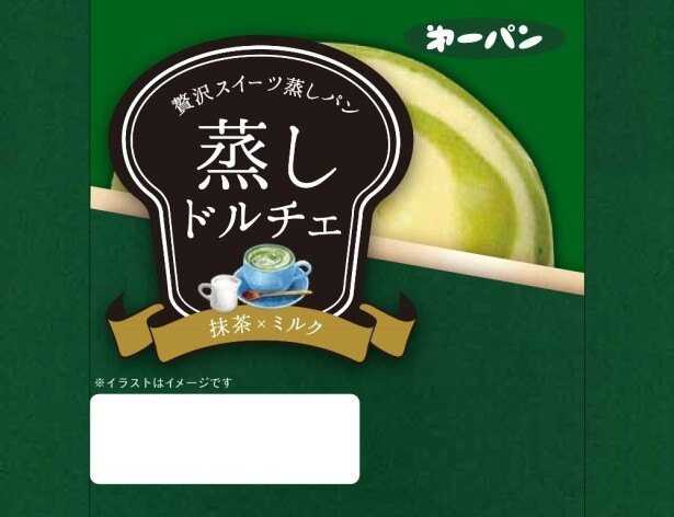 抹茶とミルクの王道の組み合わせ「蒸しドルチェ 抹茶×ミルク」(オープン価格)