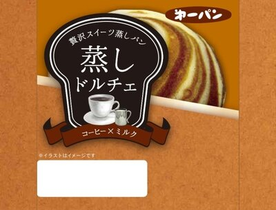 「蒸しドルチェ コーヒー×ミルク」(オープン価格)はコーヒーの苦味とミルクの味わいがベストマッチ