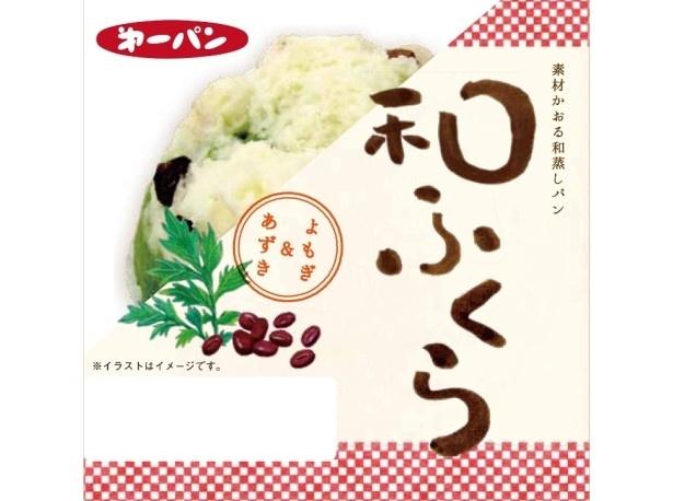 和菓子の素材の味わいを生かした「和ふくら よもぎ&あずき」(オープン価格)
