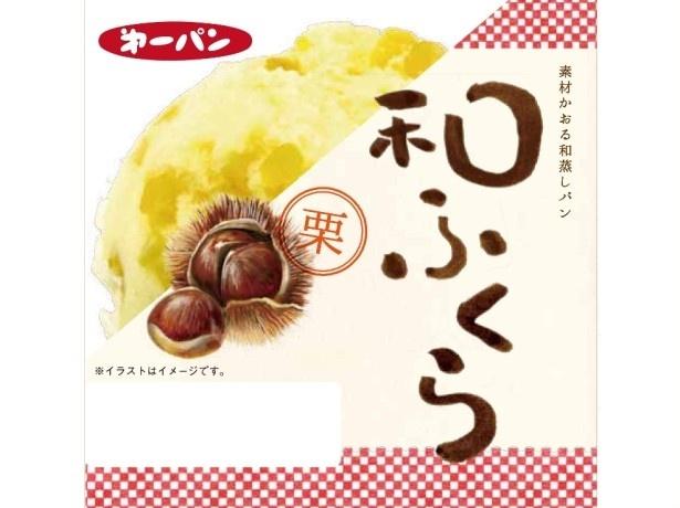 「和ふくら 栗」(オープン価格)はほっこりしたクリのおいしさとフワフワ食感の蒸しパンの組み合わせ