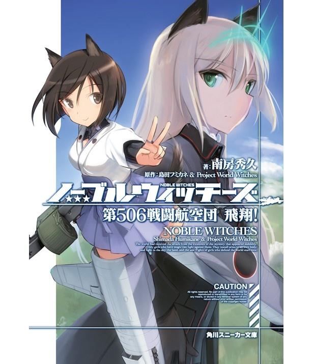 Web小説サイト「カクヨム」で「ストライクウィッチーズ」ノベルが期間限定無料公開!