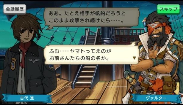 スマホゲーム「戦の海賊」とTVアニメ「宇宙戦艦ヤマト2199」コラボイベントがスタート!