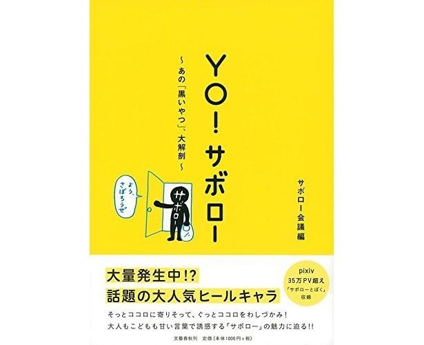 『YO!サボロー』(サボロー会議/文藝春秋)