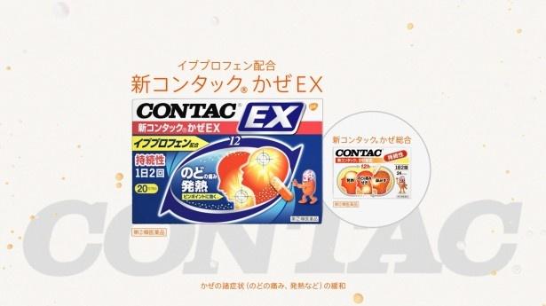 発熱にピンポイントに効果を発揮する「新コンタックかぜEX」