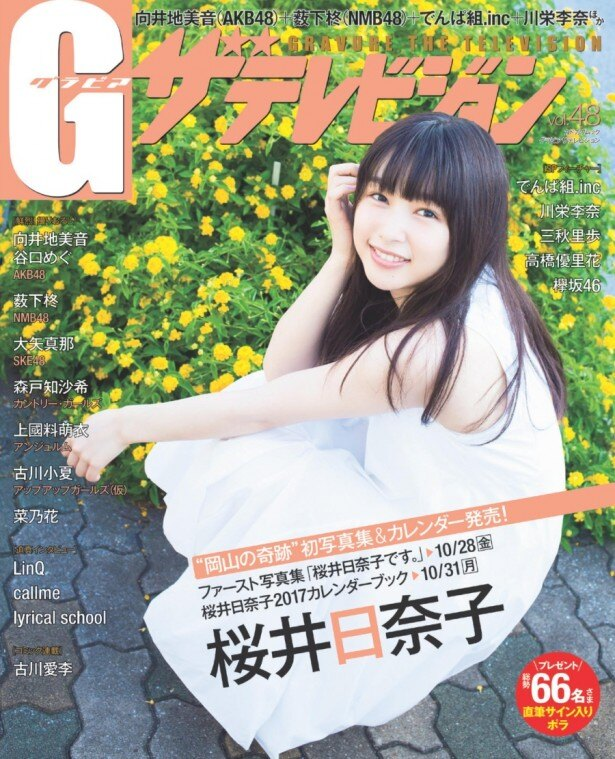 【写真を見る】笑顔も眩しい桜井日奈子。ファースト写真集の未掲載カットが先行公開される