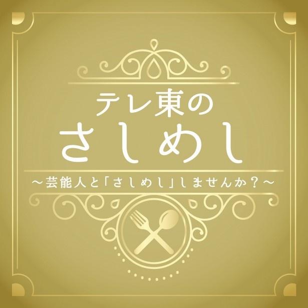 「さしめし」はテレビ東京の平日深夜に放送!