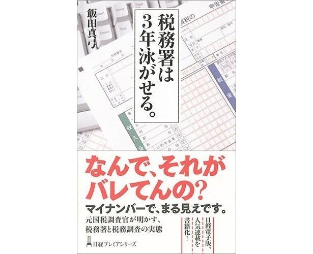 『税務署は3年泳がせる。(日経プレミアシリーズ)』(飯田真弓/日本経済新聞出版社)
