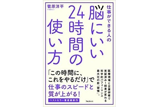 『脳にいい24時間の使い方』(菅原洋平/フォレスト出版)