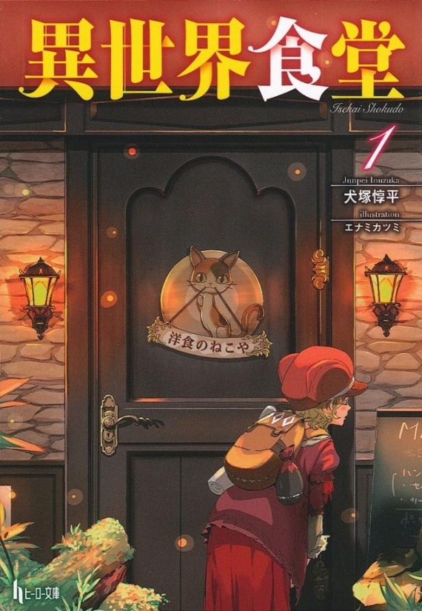 『異世界食堂 1』(著:犬塚惇平、イラスト:エナミカツミ/主婦の友社)