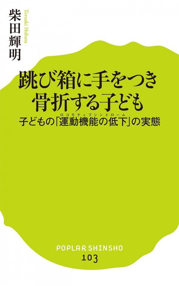 『跳び箱に手をつき骨折する子ども: 子どもの「運動機能の低下」の実態 (ポプラ新書)』(柴田輝明/ポプラ社)