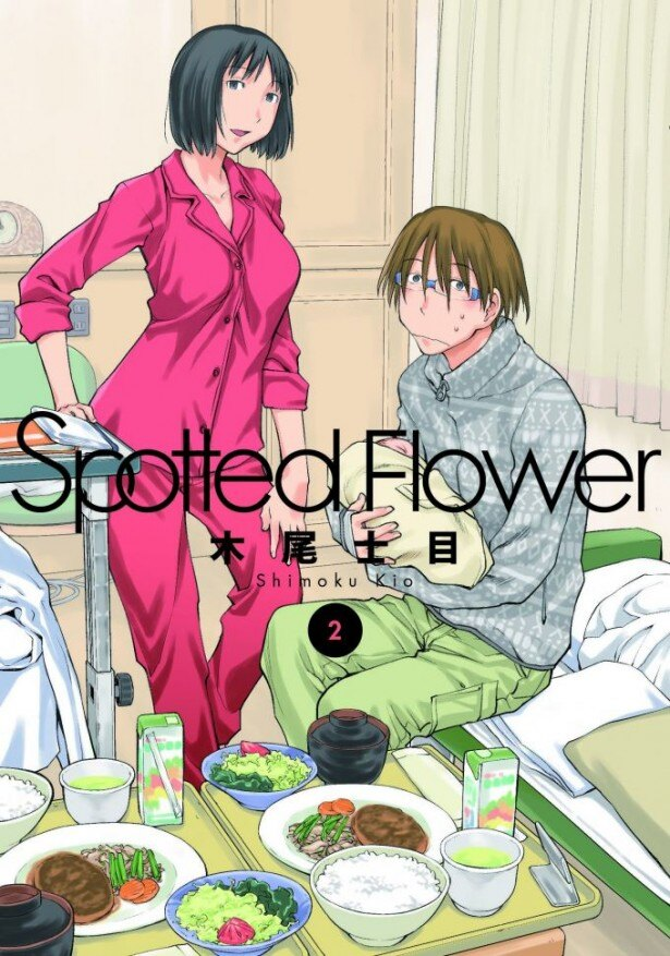 『Spotted Flower』(木尾士目/白泉社)