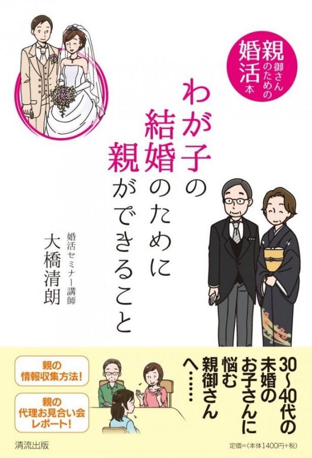 『わが子の結婚のために親ができること─親御さんのための婚活本』(大橋清朗/清流出版)