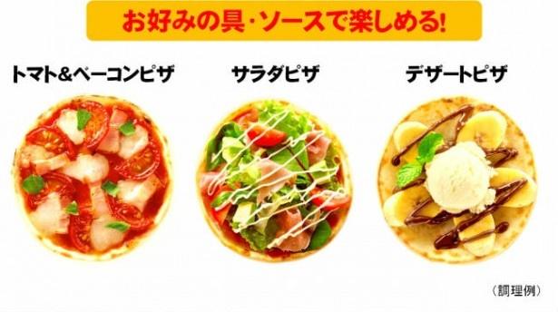 【写真を見る】手のひらピザの生地 お好みの具とソースで簡単にピザを作れる 150円(税抜)