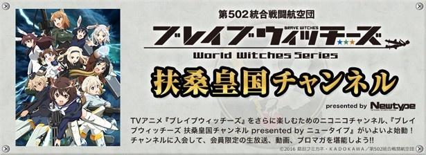 キャスト出演の生放送など「ブレイブウィッチーズ」をより楽しむチャンネルが始動!