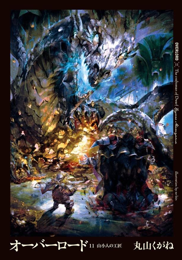 アニメ「オーバーロード」劇場版総集編の制作が決定!ティザービジュアルも公開