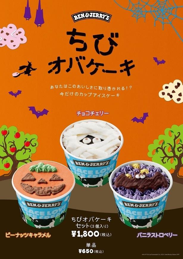 日本限定の「ちびオバケーキ」(単品650円/3個セット1800円)
