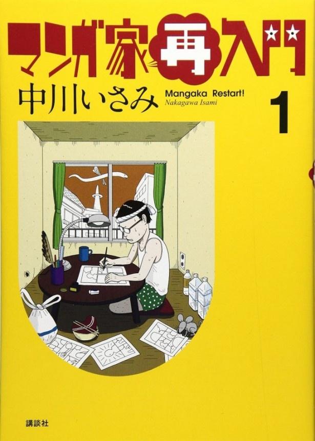 『マンガ家再入門(1)』(中川いさみ/講談社)