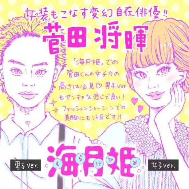 イケメン俳優図鑑vol.4 菅田将暉