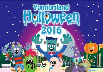 10月31日(月)まで開催されるスペシャルイベント「Yomiuriland Halloween2016」