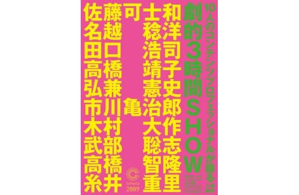 チラシのデザインは佐藤可士和氏の株式会社サムライが手がける!