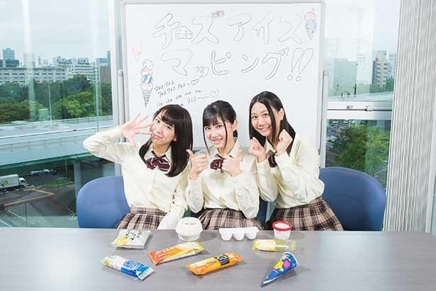 SKE48を代表して、北川綾巴(チームS)、古畑奈和(チームK2)、熊崎晴香(チームE)の3人が「チーズアイスマッピング」に挑戦!