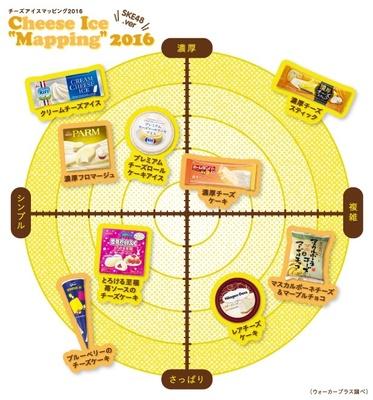 SKE48のメンバーが作った「チーズアイスマッピング」はこちら!