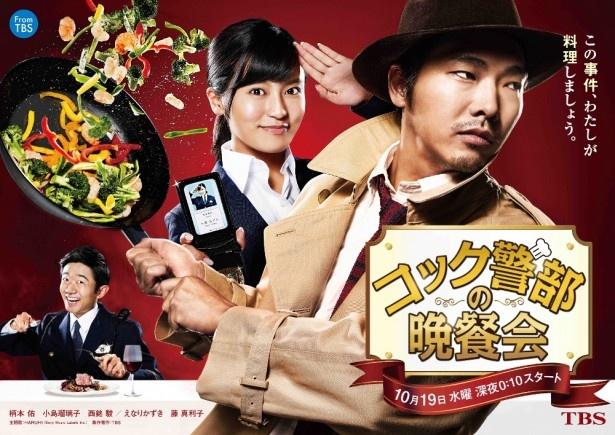 【写真を見る】「コック警部の晩餐会」第1話には石橋蓮司、塚本高史らが登場