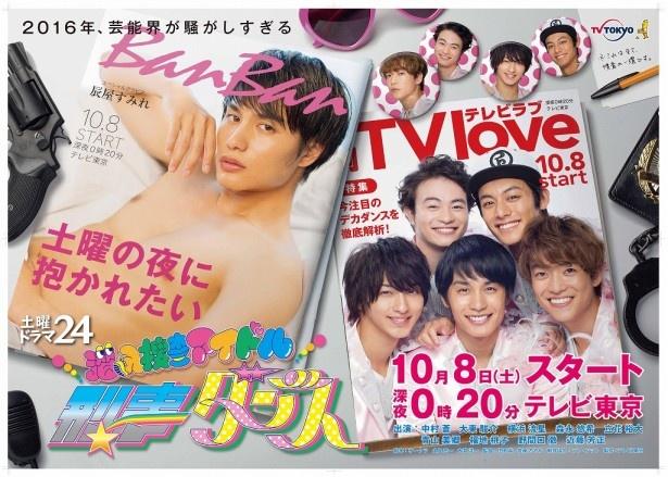 【写真を見る】セクシーな中村蒼&王道アイドル風な5人ショットが印象的な番組ポスターが完成!