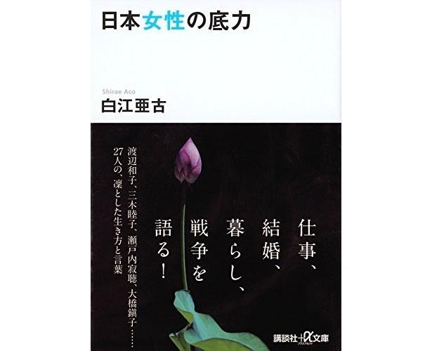 『日本女性の底力』(白江亜古/講談社+α文庫)