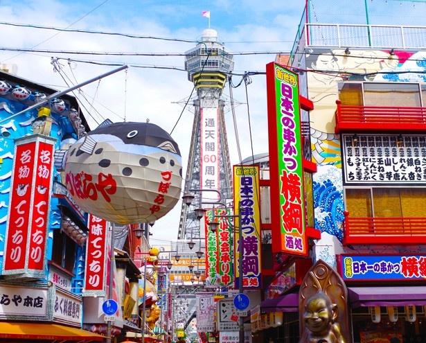 大阪のシンボルとして親しまれている新世界の通天閣(大阪市浪速区)