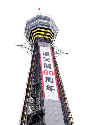 2代目通天閣は、2016年10月28日(金)で開業から60周年の節目を迎える