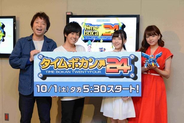 「タイムボカン24」の会見に登場した(左から)稲垣隆行監督、ホリ、若山晃久、鬼頭明里、篠崎愛