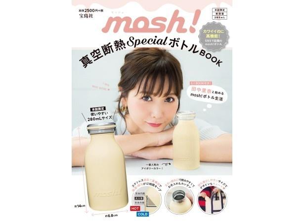 『mosh!真空断熱SpecialボトルBOOK』(宝島社)