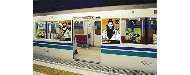 「三国志」のイラストが描かれた列車