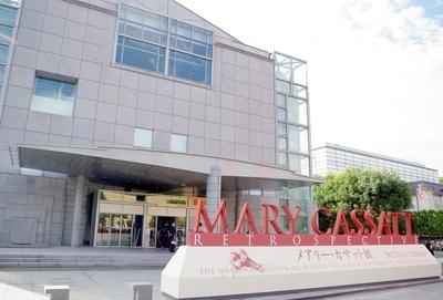 「メアリー・カサット展」は、京都国立近代美術館にて12月4日(日)まで開催中