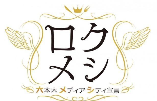 新番組「ロクメシ」が10月5日(水)深夜からスタート