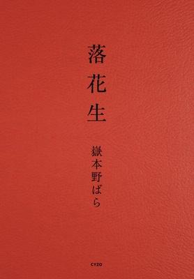 2016年9月6日に発売された「落花生」。定価1700円(税別)