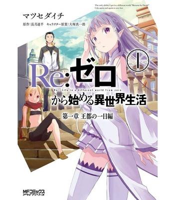 コミックス版「リゼロ」はMFコミックスから刊行中。コミックス版の作画担当はマツセダイチ