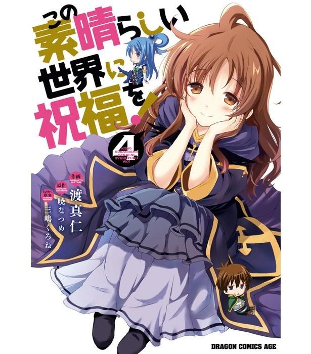 コミックス版「この素晴らしい世界に祝福を!」。作画を担当するのは渡真仁
