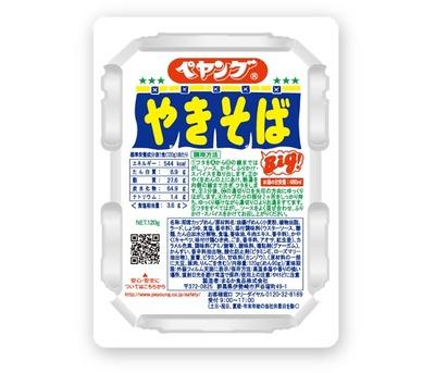 KADO-1グランプリではキャンペーン期間中の購入冊数の順位に応じてBOOK☆WALKERコインがもらえるほか、「ペヤング ソース焼きそば」がもらえるチャンスも