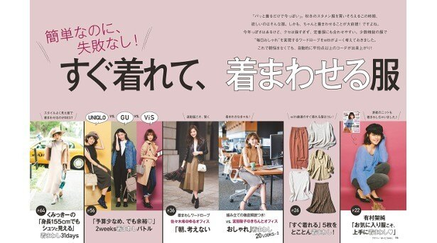 『with』2016年11月号(講談社)