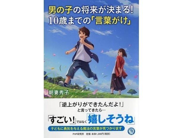 『男の子の将来が決まる! 10歳までの「言葉がけ」』(朝妻秀子/PHP研究所)