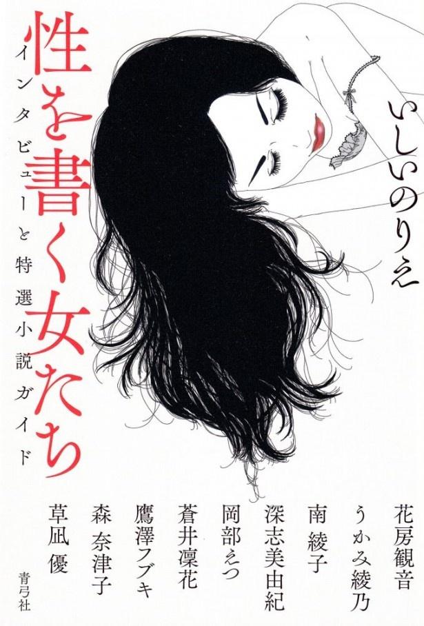 『性を書く女たち』(いしいのりえ/青弓社)