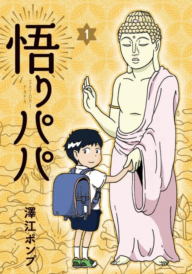 『悟りパパ』(澤江ポンプ/集英社)