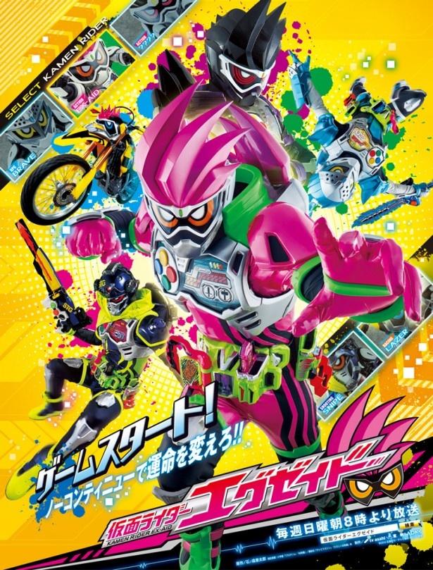 10月2日にスタートした「仮面ライダーエグゼイド」が早くも東映特撮ファンクラブに登場!