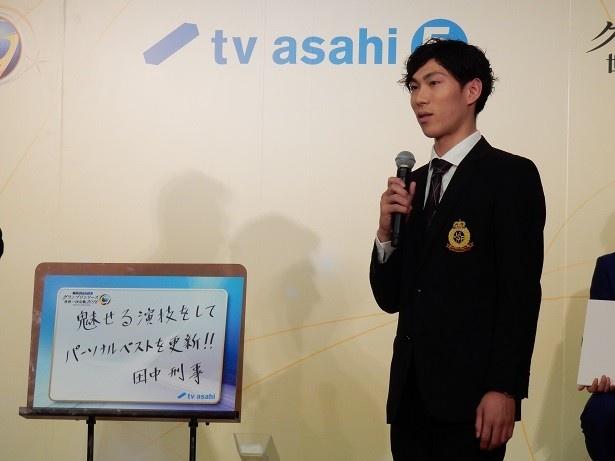 自身初の表彰台を目指す田中は「魅せる演技をしてパーソナルベストを更新!!」