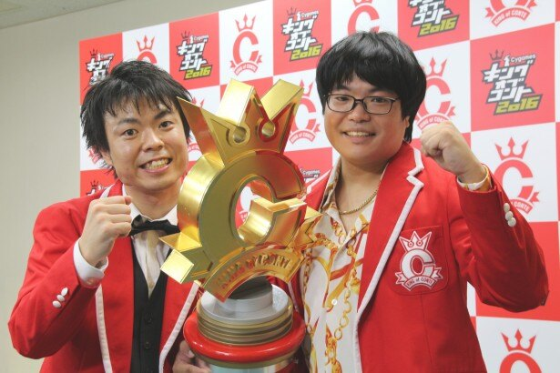 「キングオブコント2016」の王座を勝ち取ったのはライス! 関町知弘(右)「ほめてくれーぃ」と喜びの雄たけび!
