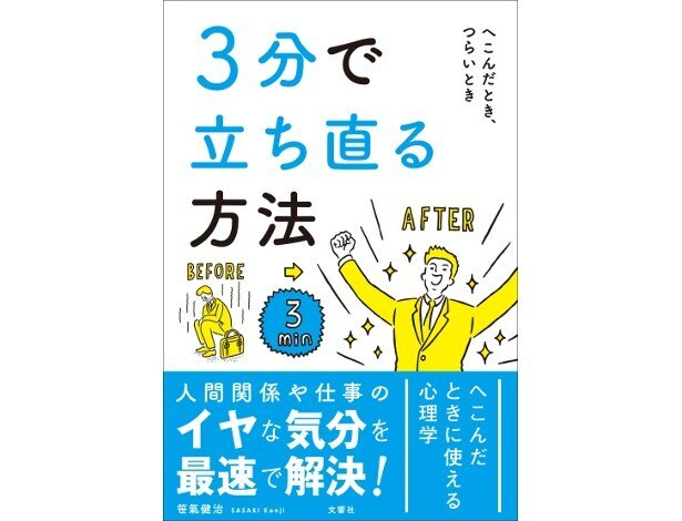 『3分で立ち直る方法』(笹氣健治/文響社)