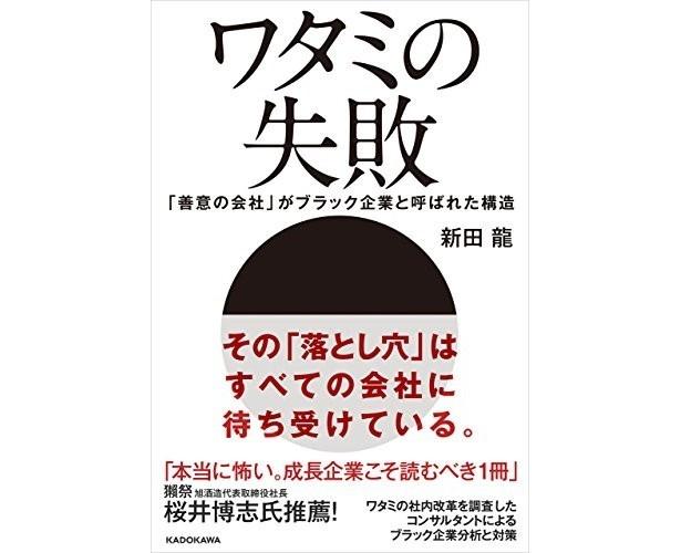 『ワタミの失敗 「善意の会社」がブラック企業と呼ばれた構造』(新田龍/KADOKAWA)