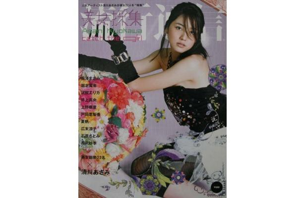 旬の女優たちとコラボし、一躍話題になった写真集「美女採集 Asami Kiyokawa catch the girl」。